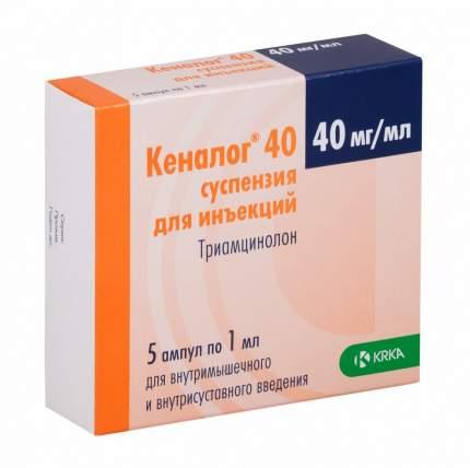 Кеналог 40 суспензия 40 мг/мл 1 мл 5 шт.