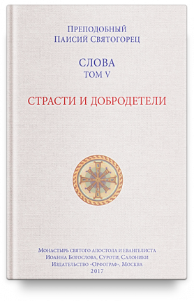 Слова. Т. 5 : Страсти и добродетели перевод с греч. Мягкая обложка