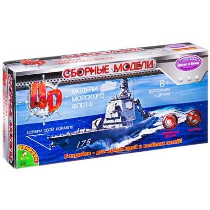 Сборная 4D модель подводной лодки, М1:1000