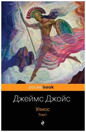 Книга Улисс (комплект из 2 книг)