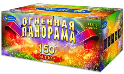 Супер-салют Русский Фейерверк Р8585 Огненная панорама 150 залпов