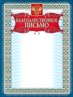 Благодарственное письмо (серебро) /КЖ-590