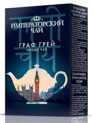 Чай черный Граф Грей крупнолистовой с ароматом бергамота