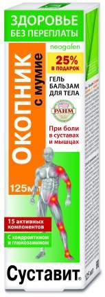 Гель-бальзам для тела Здоровье без переплаты Суставит окопник и мумие125 мл