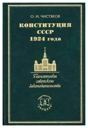 Конституция СССР 1924 года