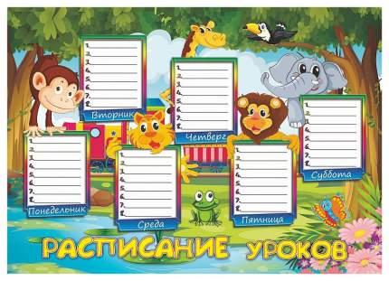 """Плакат """"Расписание уроков"""" (джунгли): Формат А3"""