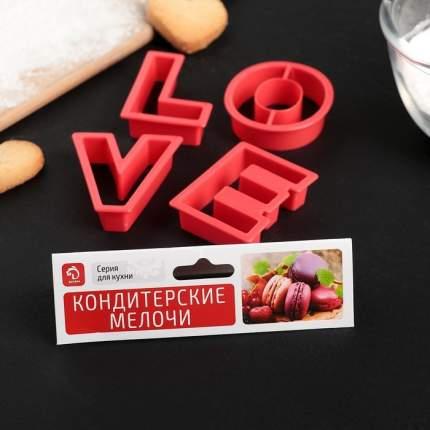 """Набор форм для вырубки печенья Доляна """"LOVE"""", 6х5,5х1,5 см. 4 буквы"""