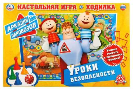 Семейная настольная игра Умка Аркадий Паровозов Уроки безопасности