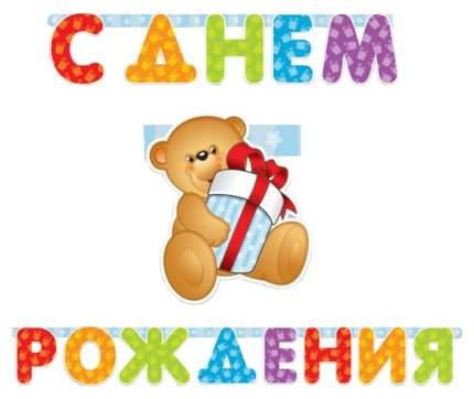 Праздничная гирлянда Страна Карнавалия С Днем Рождения! Медвежонок 200 см