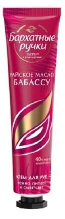 """Крем для рук """"Райское Масло Бабассу"""", 30 мл"""