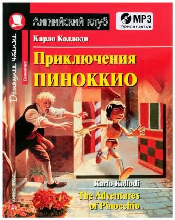 Книга Айрис-Пресс коллоди к. приключения пиноккио