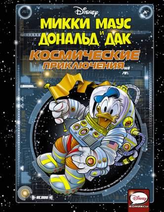 Комикс Микки Маус и Дональд Дак, Космические приключения