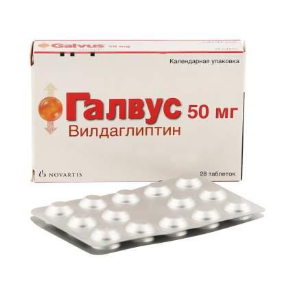 Галвус таблетки 50 мг 28 шт.