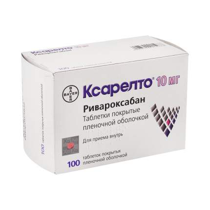 Ксарелто таблетки 10 мг 100 шт.