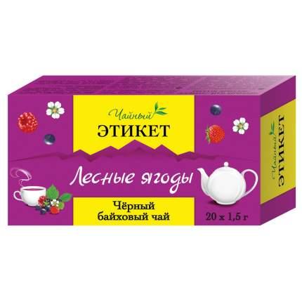 Чай Этикет лесные ягоды черный байховый 20 пакетиков