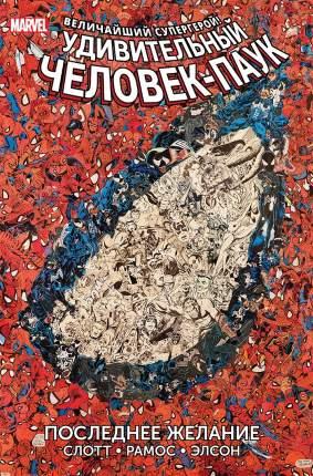 Комикс Удивительный Человек-паук, Последнее желание