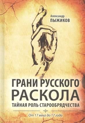 Книга Грани русского раскола, Тайная роль старообрядчества от 17 века до 17 года