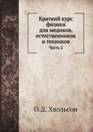 Краткий курс Физики для Медиков, Естественников и техников, Ч.2
