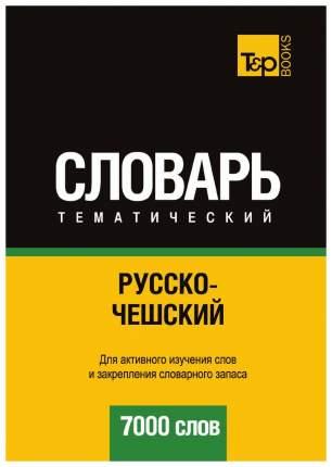 Словарь T&P Books Publishing «Русско-чешский тематический словарь. 7000 слов»