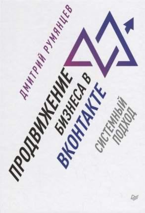 Продвижение Бизнеса В Вконтакте. Системный подход