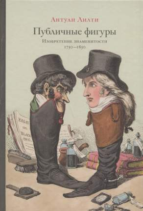 Книга Публичные фигуры: Изобретение знаменитости 1750–1850