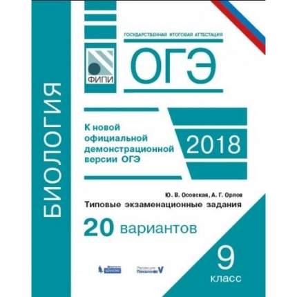 ОГЭ, Биология, Типовые экзаменационные задания, 20 вариантов, / Осовская, Орлов, (ФИПИ),