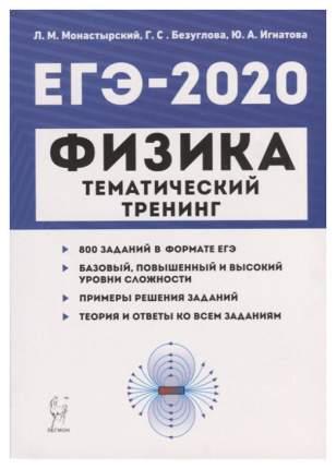 Физика, ЕГЭ-2020, Тематический тренинг, Все типы заданий, /Монастырский,