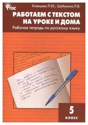 Рт Работаем С текстом на Уроке и Дома, тетрадь по Русскому Языку, 5 кл (Фгос) клевцова
