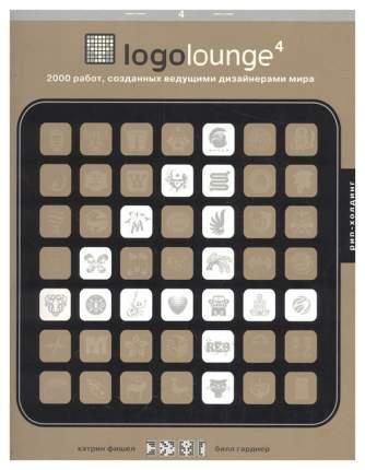 Книга логолаунж-4, 2000 Работ, Созданных Ведущими Дизайнерами Мира, Билл Гарднер, кэтри...