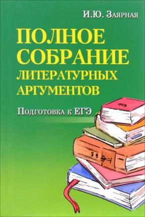 Заярная, Полное собрание литературных аргументов, Подготовка к ЕГЭ, м/ф,