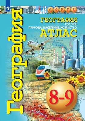 География, Россия: природа, население, хозяйство, Атлас, 8-9 классы