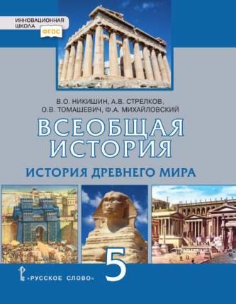 Никишин, Всеобщая История, История Древнего Мира, 5 кл, Учебник (Фгос)