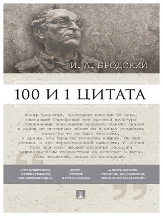 Книга 100 и 1 цитата И.А. Бродский