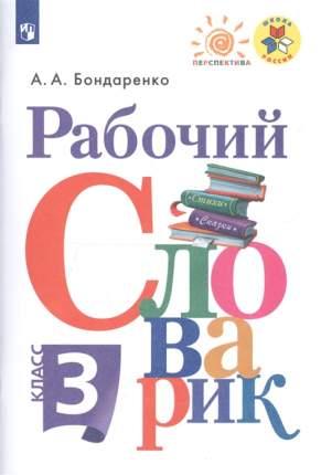 Бондаренко. Рабочий Словарик. 3 класс перспектива