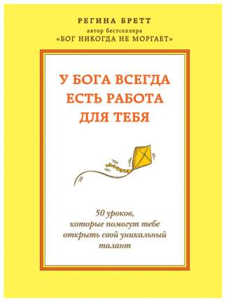 Книга У Бога Всегда Есть Работа для тебя, 50 Уроков, которые помогут тебе Открыть Свой ...
