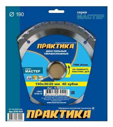 Диск по ламинату для дисковых пил Практика 030-429