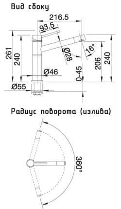 Смеситель для кухонной мойки Blanco ALTA 512320 хром
