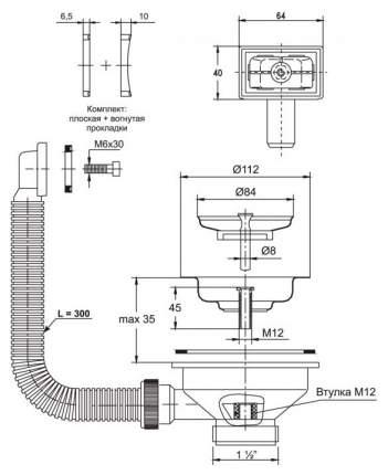 Выпуск для мойки Элит ВИР Пласт 30980644, 1 шт, нержавеющая сталь