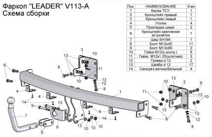 Фаркоп Leader Plus для Volkswagen V113-A