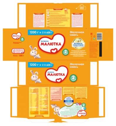 Молочная смесь 2 (от 6 до 12 мес.) Малютка 2x600 г
