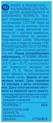 Морс ФрутоНяня Снежная сказка клюквенно-малиновый с 3 лет 500 мл