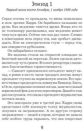 Книга Красношейка : Роман