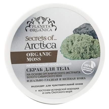 Скраб для тела Planeta Organica Secrets of Arctica Гладкая и нежная кожа 450 мл