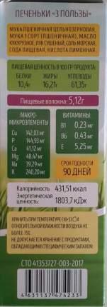 Печенька Иван Да три пользы с луком 300 г