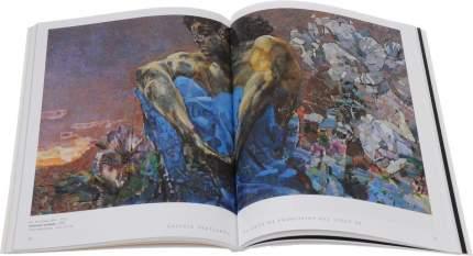 Третьяковская Галерея. путеводитель (На Испанском Языке)