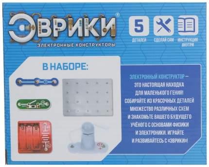 Конструктор электронный «Светящийся вентилятор», 5 деталей Эврики