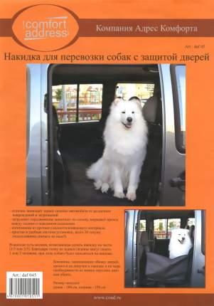 Накидка для перевозки животных Сomfort address DAF 045, черная, 150х160см