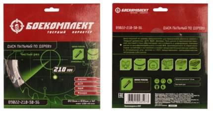 Пильный диск БОЕКОМПЛЕКТ B9022-210-30-36