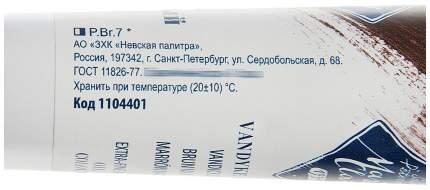 Краска масляная художественная «Мастер-класс», 46 мл, Ван-Дик коричневый, в тубе №10 Невск
