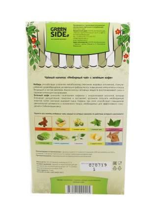 Имбирный чай Green Side c зеленым кофе 1.5 г
